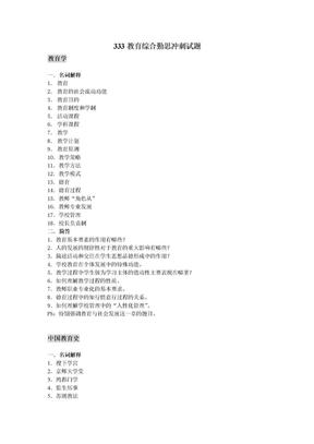 2011年考研勤思教育硕士333教育综合冲刺试题.doc