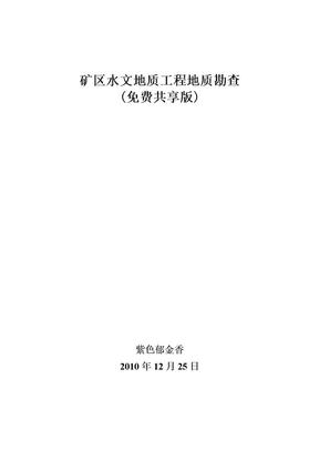 矿区水文地质工程地质勘查-免费共享版.doc