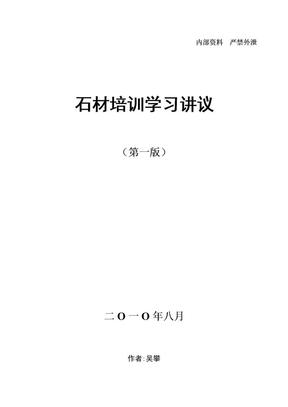 石材知识培训资料.doc