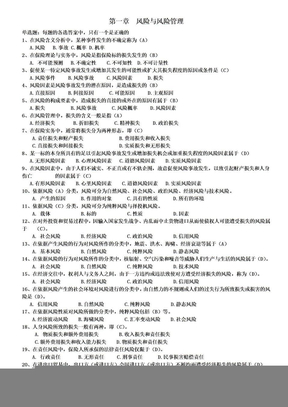 保险代理人资格考试辅导题库大全(含答案).doc