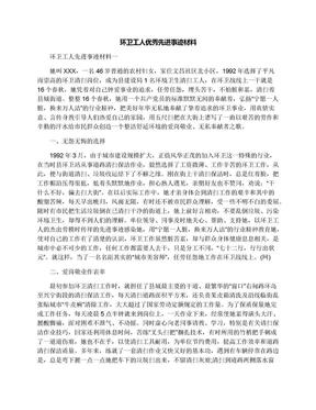 环卫工人优秀先进事迹材料.docx