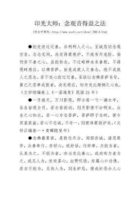 印光大师:念观音得益之法.doc