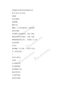 建党九十周年红色经典诵读推荐篇目33篇.doc