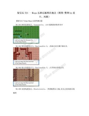 绿宝石721 - Mega石和石板所在地点(附图-整理by皮卡、风歌).doc