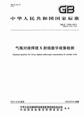 GB 17925-2011-T 气瓶对接焊缝X射线数字成像检测.pdf