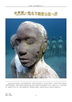 世界第一座水下雕塑公园一览.pdf