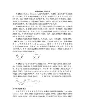 海藻酸钠研究进展.doc