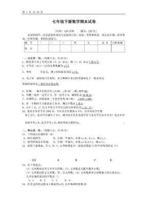七年级下册数学期末试卷(免费下载).doc