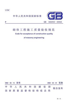 16.《砌体工程施工质量验收规范》(GB50203-2002).pdf