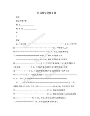 医院科室管理手册.doc