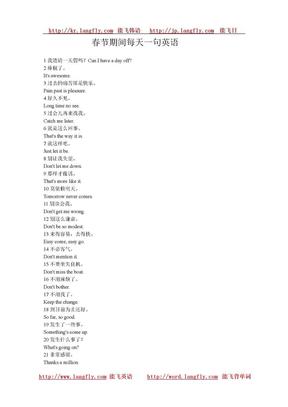 春节期间每天一句英语.doc