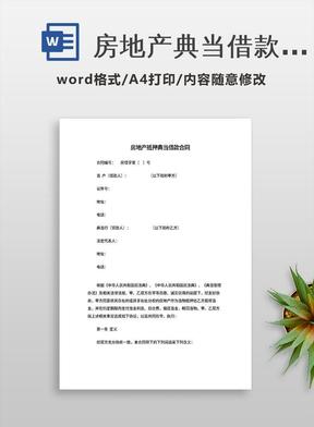 房地产典当借款合同(1).doc