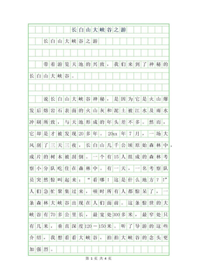 2019年小学生优秀写景作文-长白山大峡谷之游.docx