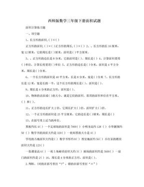 西师版数学三年级下册面积试题.doc