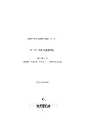 黒川雅之_日本の八つの美意識.pdf