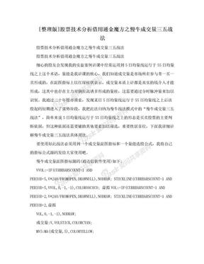 [整理版]股票技术分析借用通金魔方之慢牛成交量三五战法.doc