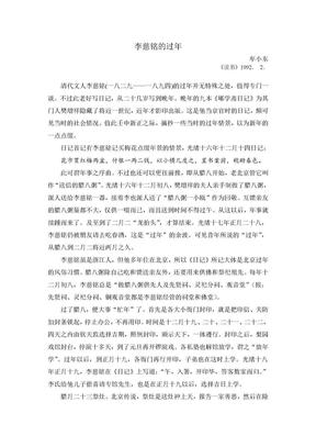 李慈铭的过年.doc