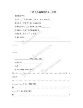小米手机销售渠道设计方案.doc