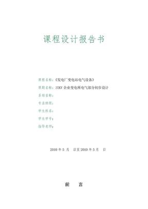 35KV变电站课程设计.doc
