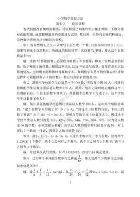 小学数学思想方法第7讲逐步调整.doc