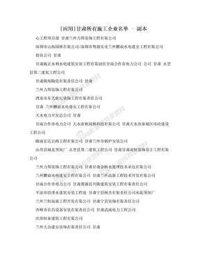 [应用]甘肃所有施工企业名单 - 副本.doc