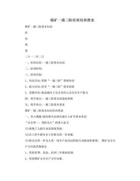 煤矿一通三防培训培训教案.doc