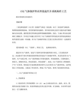 气保焊——焊接技师论文.doc