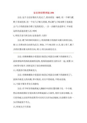 家有妙招整理版258.doc