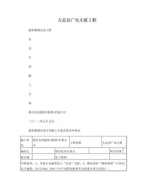 玻璃幕安全施工方案.doc
