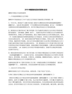 2010中国语言生活状况报告(全文).docx