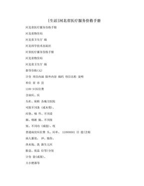 [生活]河北省医疗服务价格手册.doc