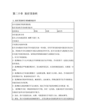 知情同意书汇编(整形美容科).doc