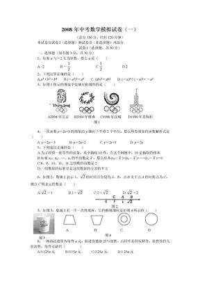 2008年中考数学模拟试卷(一)