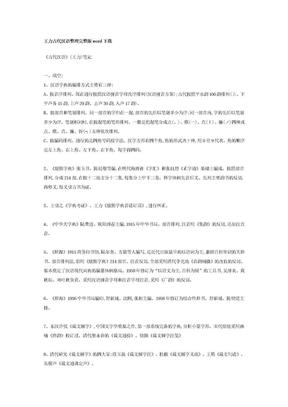 王力古代汉语名词解释.doc