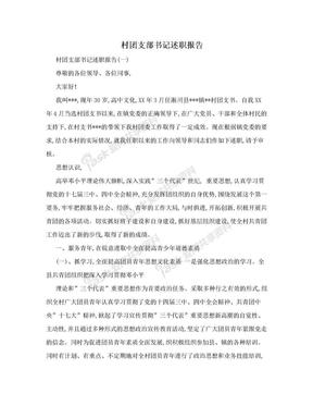 村团支部书记述职报告.doc