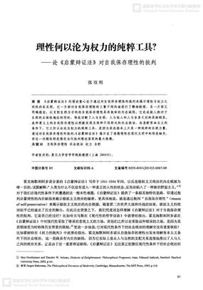 张双利  理性何以沦为权力的纯粹工具?——论《启蒙辩证法》对自我保存理性的批判.pdf