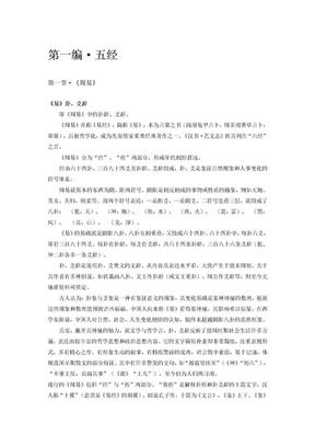 四川大学 省级精品课《中国文学》电子教案.doc