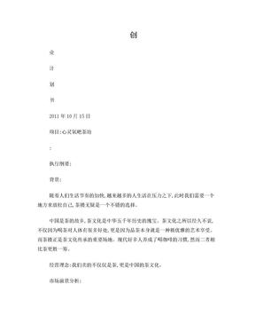 大学生创业规划书.doc