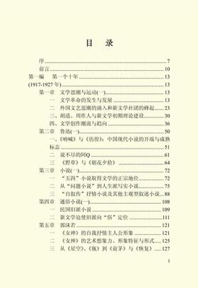 钱理群-中国现代文学三十年.pdf
