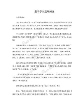 燕子李三连环画五.doc