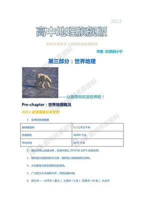 高中地理笔记2012世界地理.pdf