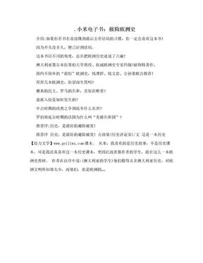 .小米电子书:极简欧洲史.doc