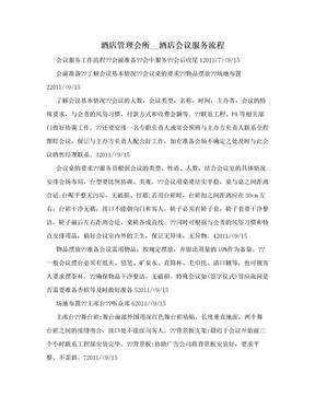 酒店管理会所__酒店会议服务流程.doc