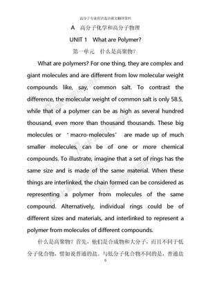 高分子材料工程专业英语翻译.doc