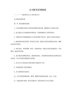 小微企业财务会计制度.doc
