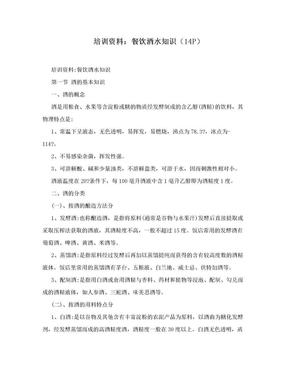 培训资料:餐饮酒水知识(14P).doc