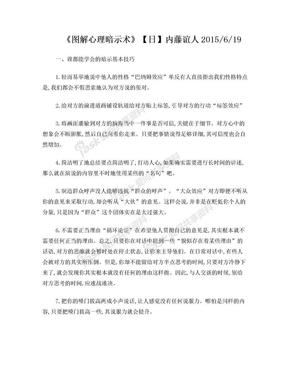 《图解心理暗示术》 【日】内藤谊人.doc