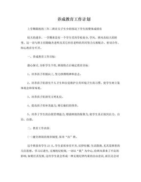 养成教育工作计划.doc