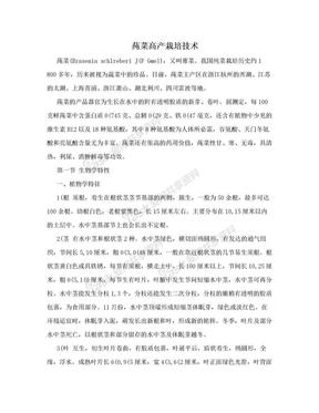 莼菜高产栽培技术.doc