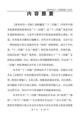 黄帝内经十二经脉揭秘与应用.doc